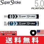 【即納】【ゆうメール配送】 スーパーストローク 2016 レガシー ファッツォ 5.0(Legacy FATSO 5.0)パターグリップ (50gカウンターコア付) ST0057