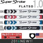 スーパーストローク☆SUPER STROKE 2016 フラッツォ 1.0(FLATSO 1.0)パターグリップ (50gカウンターコア付) 【US正規品】ST0058 【200円ゆうメール対応】
