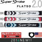 スーパーストローク☆SUPER STROKE 2016 フラッツォ 2.0(FLATSO 2.0)パターグリップ (50gカウンターコア付) 【US正規品】ST0059 【200円ゆうメール対応】