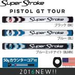スーパーストローク 2016 ピストル GT ツアー(PISTOL GT TOUR)パターグリップ (50gカウンターコア付) 【US正規品】 ST0061 【200円ゆうメール対応】