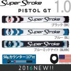 スーパーストローク☆SUPER STROKE 2016 ピストル GT 1.0(PISTOL GT 1.0)パターグリップ (50gカウンターコア付) 【US正規品】ST0062 【200円ゆうメール対応】