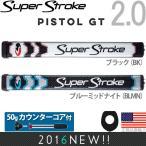 スーパーストローク☆SUPER STROKE 2016 ピストル GT 2.0(PISTOL GT 2.0)パターグリップ (50gカウンターコア付) 【US正規品】ST0063 【200円ゆうメール対応】