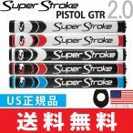 【即納】【ゆうメール配送】 スーパーストローク 2017 ピストル GTR 2.0 パターグリップ 【2017年モデル】【US正規品】 ST0089