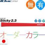グリップ ゴルフ ウッド アイアン用 イオミック スティッキー 2.3 オーダー (M60 バックライン有 無) (お取り寄せ) (10本セット) STICKY23-ORD10