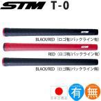 エスティーエム STM Tシリーズ T-0 軽量 ウッド&アイアン用グリップ (M60 バックライン有・無) T-0 【200円ゆうメール対応】