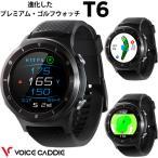 ゴルフ GPS ナビ 距離 測定器 ボイスキャディ T6 ウェアラブルスマートウォッチ 高性能 距離測定器 (Voice Caddie T6) T6