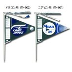 ゴルフ コンペ 用品 賞品 トーナメント コンペフラッグ (ドラコン用/ニアピン用) (1本入) TH TH