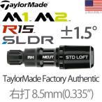 【純正】 テーラーメイド M1/M2/R15/SLDR ±1.5° FCTスリーブ 【0.335/8.5mm用】【右打用】 TM0022-SALE 【200円ゆうメール対応】