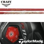 【テーラーメイド R11S/RBZ スリーブ装着シャフト】クレイジー クレイジースポーツ クレイジーボロン (Crazy Crazy Sports Crazy Boron)