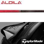 【テーラーメイド M1/M2/R15 スリーブ装着シャフト】アルディラ ツアー レッド (ALDILA Tour Red)