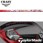 【テーラーメイド M1/M2/R15 スリーブ装着シャフト】クレイジー クレイジースポーツ TYPE A (Crazy Crazy Sports Type A)