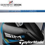 【テーラーメイド M1/M2/R15 純正スリーブ装着シャフト】グラファイトデザイン Tour AD GT (Tour AD GT)