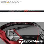 【テーラーメイド M1/M2/R15 スリーブ装着シャフト】グラマン パフォーマンスシリーズ R70 (Graman Performance Series R70)