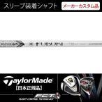【テーラーメイドスリーブ装着 カスタムシャフト】 三菱レイヨン (Mitsubishi Rayon)フブキ(FUBUKI)Jシリーズ J50 J60 J70