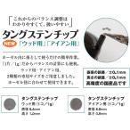 タングステンチップ (ウッド用/アイアン用) 1個入 TT 【200円ゆうメール対応】