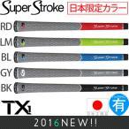 スーパーストローク SUPER STROKE TX1 プレミアムコンパウンド ウッド&アイアン用グリップ 【日本限定カラー】 【全5色】 TX1JP 【200円ゆうメール対応】