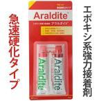 アラルダイト/Aralite エポキシ系強力接着剤 ラピッド (急速硬化タイプ 30g入) WRT30 【200円ゆうメール対応】