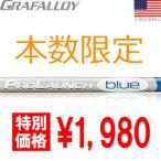 グラファロイ☆Grafalloy ブルー プロローンチ 65 OEM ウッドシャフト WSGF-005-SS