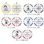 ライト X-765 ゴルフチップマーカー スヌーピー【全5種】【200円ゆうメール対応】