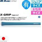 イオミック☆IOmic Xグリップ LJ ウッド&アイアン用グリップ 【200円ゆうメール対応】