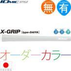 グリップ ゴルフ ウッド アイアン用 イオミック Xグリップ オーダー (M60 バックライン有 無) (10本セット) (お取り寄せ) X-ORDER10
