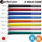 パーフェクトプロ PERFECT PRO X ホールド ハーフコード X HOLD HALF CORD ウッド&アイアン用グリップ (M60 バックライン 有/無) XH-HF