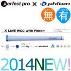 パーフェクトプロ × Phiten Xライン WCC ファイテンモデル コード ウッド&アイアン用グリップ(M60 バックライン 有 無) 【200円ゆうメール対応】