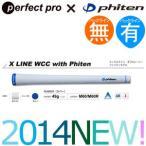 パーフェクトプロ × Phiten Xライン WCC ファイテンモデル ラバー ウッド&アイアン用グリップ (M60 バックライン 有 無) 【200円ゆうメール対応】