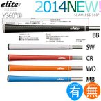 エリート elite グリップ Y360°シリーズ Y360°S 【200円ゆうメール対応】