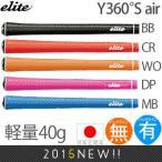 エリート☆elite グリップ Y360°S air (バックライン有 無) Y360S-AIR 【200円ゆうメール対応】