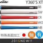 エリート elite グリップ Y360°S XT (バックライン有 無) Y360S-XT 【200円ゆうメール対応】