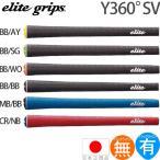 エリート elite グリップ Y360°SV (バックライン有 無) Y360SV 【200円ゆうメール対応】