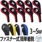 【即納】 10個セット ジッパー付きアイアンカバー ブラック (#3〜SW)【全5色】 ZPU
