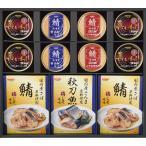 国産こだわり鯖&秋刀魚の缶詰レトルトギフトB
