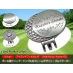 ホールインワン コンペ ギフト 名入れ 刻印 ボール柄クリップ シンプル フレームデザイン ゴルフマーカー