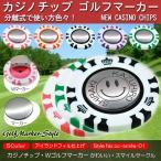 カジノチップ スタイル ダブル ゴルフマーカー 名入れ 刻印 かわいい デザイン スマイル サークル