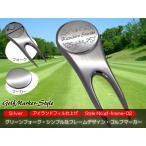 グリーンフォーク ディボットツール 名入れ 刻印 ゴルフマーカー シンプル フレームデザイン ホールインワン コンペ ギフト