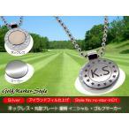 ネックレス ゴルフマーカー 名入れ 刻印 星柄 イニシャル プレゼント ギフト