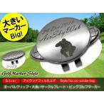 ホールインワン コンペ ギフト 名入れ 刻印 オーバルクリップ 大きいサークルプレート ビッグゴルフマーカー