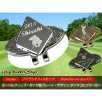 ホールインワン コンペ ギフト 名入れ 刻印 オーバルクリップ デザイン ダイヤ ゴルフマーカー