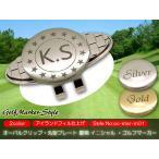 ホールインワン コンペ ギフト 名入れ 刻印 オーバルクリップ お洒落な星柄デザイン イニシャルゴルフマーカー
