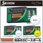 2014年モデル DUNLOP ダンロップ SRIXON スリクソン Golf Boll ゴルフボール TRI-STAR 1ダース ※平日限定即納商品