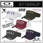 ショッピングOAKLEY 2018年モデル OAKLEY オークリー Sun visor サンバイザー 911989JP ※平日限定即納商品
