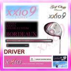 2016年モデル DUNLOP ダンロップ XXIO9 ゼクシオナイン LADIES DRIVER レディース ドライバー カラーカスタム BORDEAUX ボルドー ※お取寄せ商品