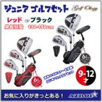 2017年モデル AZROF アズロフ ジュニア用 ゴルフセット 9〜12歳 (130cm〜150cm) AZ-JR7 レッド/ブラック ※お取寄せ商品