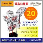 2017年モデル AZROF アズロフ スタイルヘッドカバー 16AZ-SHC01D(DR用)/16AZ-SHC02F(FW用)/16AZ-SHC03U(UT用) ※お取寄せ商品