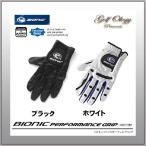 BIONIC バイオニック ゴルフ グローブ パフォーマンスグリップ BIG120 Glove Men's  右利きモデル(左手用) ※平日即納商品分