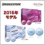 ショッピングBRIDGESTONE 2015年モデル BRIDGESTONE ブリジストン LADY レディース ゴルフボール 女性ゴルファー専用モデル 1ダース ※即納商品分