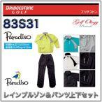 2014年モデル BRIDGESTONE Golf ブリヂストン ゴルフ Paradiso パラディーゾ レインブルゾン・レインパンツ 上下セット メンズ 83S31 ※即納商品