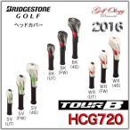 2016年モデル BRIDGESTONE ブリヂストン Head Cover ヘッドカバー HCG720(DR用・FW用・UT用) TOUR B ※平日限定即納商品